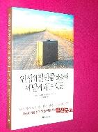 인생의 절반쯤 왔을 때 깨닫게 되는 것들 //21-6