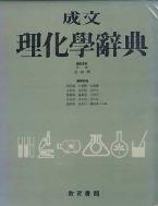 성문 이화학사전