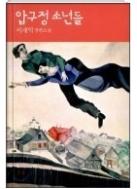 압구정 소년들 - 압구정고 동창생들의 엇갈린 사랑과 야망을 다룬 반자전적인 소설 초판2쇄
