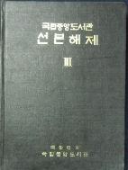 국립중앙도서관 선본해제3   /사진의 제품  ☞ 서고위치:kO 8  *[구매하시면 품절로 표기됩니다]