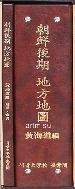 새책. 조선후기 지방지도 황해도편 (도록+해설,색인) (전2권)