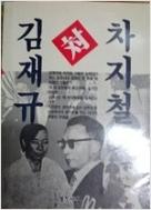 김재규 대 차지철 (1988년판)