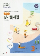 동아출판 평가문제집 중학교 영어 3-1 / MIDDLE SCHOOL ENGLISH 3-1 (윤정미) (2015 개정 교육과정)