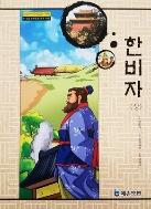 한비자 (상) - 야심만만 중국고전 + 한자