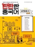 탄탄한 중국어 - 실전활용 01