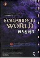 금지된 세계 1-5 완결 ☆북앤스토리☆