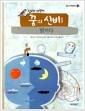 집요한 과학씨 꿈의 신비를 밝히다 ///12-1