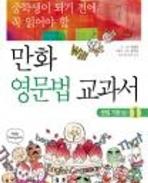 만화 영문법 교과서 1-2구너 전2권 (중학생이 되기 전에 꼭 읽어야 할, 문법 기본 상)