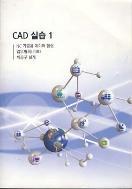 CAD 실습 1 (복사본)