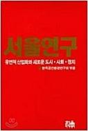 서울연구 초판(1993년)
