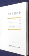 동악미술사학(제8호) / 사진의 제품    / 상현서림  ☞ 서고위치:om 4 *[구매하시면 품절로 표기됩니다]