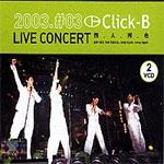 [VCD] 클릭비 2003 Click-B Live Concert 四人四色 - VHS