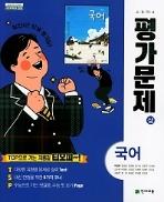 고등학교 국어(상) 평가문제(박영목 / 천재교육 / 2018년 ) 2015 개정교육과정