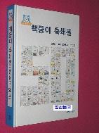 책둥이 축쇄본 - 창간호 ~ 50호 2008.8 ~ 2012.9  //56-5