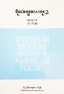 현대영미시연구 2017년 봄 제23권 1호