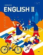 고등 교과서 영어II(2015개정)
