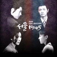 O.S.T. / 서울 1945 (KBS 대하드라마)