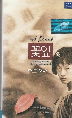 [카세트 테이프] 꽃잎 (A Petal) - O.S.T.