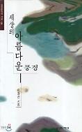 세상의 아름다운 풍경  - 이강산 시집 (실천문학의시집 105) (1996 초판)