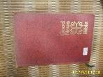 UBS 영문판 성경 / Good News Bible - Todays English Version -1976년내외.설명란참조