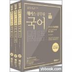 2018 해커스 공무원 국어(전3권)★비매품★