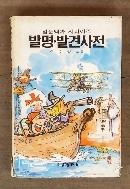 발명.발견사전[입문백과 시리이즈]-신동우그림.금성출판사 1984년발행