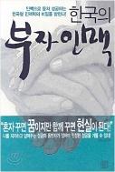 한국의 부자인맥 - 성공을 위해 뭉친 인맥은 배신하지 않는다! 초판1쇄