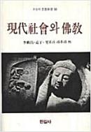 현대사회와 불교 (오늘의 사상신서