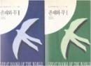 존재와 무(1~2권)/사르트르/삼성출판사