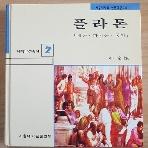 플라톤(메논 파이돈 국가)/11-3(뒤쪽에낙서가있네요)