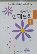 필독도서 현대문학 - 논술, 수학능력에 대비한 학생들의 필독서 발행일