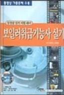 보일러취급기능사 실기 (동영상 실기 시험 대비)