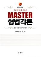 2012 Master 형법각론 #