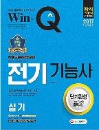 2017 Win-Q(윙크) 전기기능사 실기 단기완성
