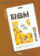 비상교육 완자 자습서 고등 통합사회 (박병기) / 2015 개정 교육과정