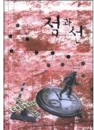 점과 선 - 마쓰모토 세이초의 추리소설 초판1쇄