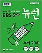 EBS 중학 뉴런 수학 2 (하) (2019년)
