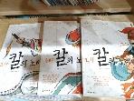 아이세움) 만화 칼의 노래 시리즈