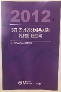 2012 5급 공개경쟁채용시험(행정)핸드북 - 연세대학교 #
