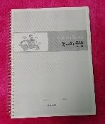 독서와문법 교사용지도서
