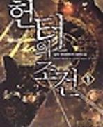 헌터의 조건 1-7 완결