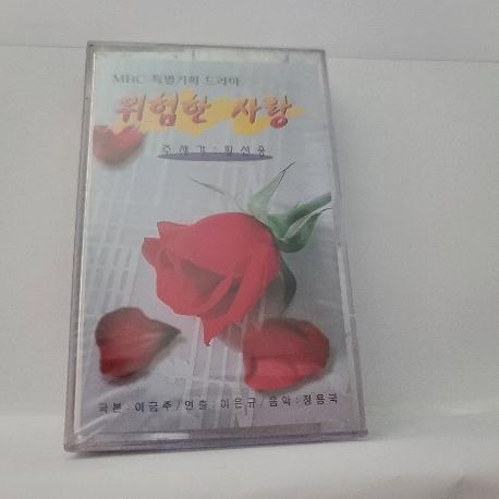 (미개봉 테이프) 위험한 사랑 - MBC 특별기획 드라마