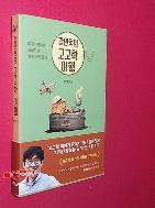 강인욱의 고고학 여행 //197-2
