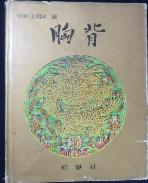 흉배(조선왕조의수) /사진의 제품  ☞ 서고위치:KS 6