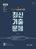 장정훈 경찰학개론 최신기출문제
