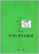 피아노명곡 100선  (1996년)