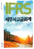 IFRS세무사고급회계 재무회계시리즈07
