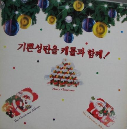 기쁜성탄을 캐롤과 함께  기획 * 편곡 / 손정우
