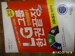 에듀윌 / 2016 LG그룹 인적성검사 한권끝장 기본서 계열공통 / 김춘호. 양신모 -아래참조
