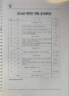 2014년 법전원 민사재판실무 강의안